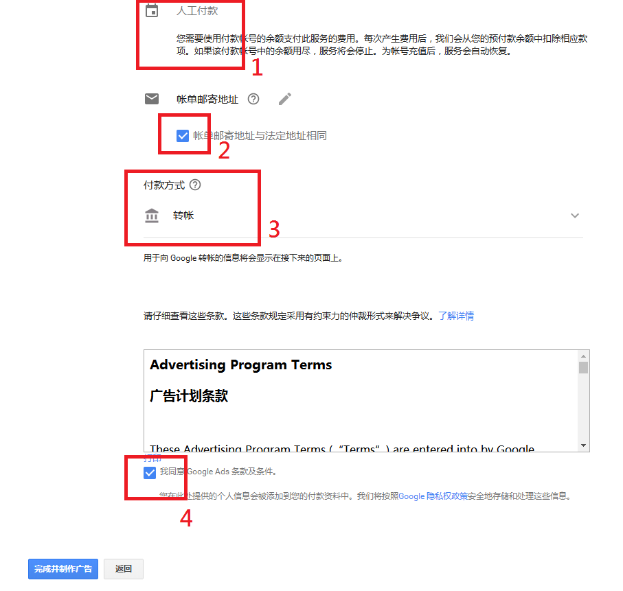 Google Adwords免费