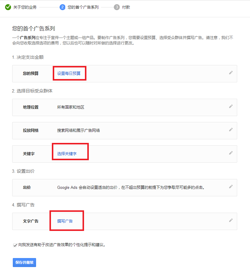 Adwords 设置