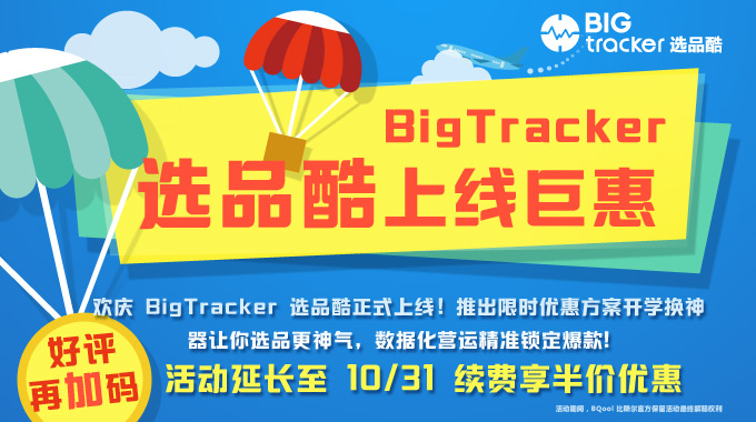 bigtracker-launch-banner680-2