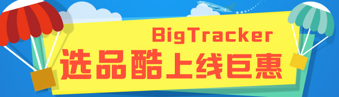 bigtracker-launch-banner700 (1)